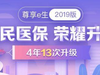 尊享e生2020国民医保荣耀升级